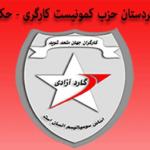 اعلامیه کمیته کردستان حزب حکمتیست درمورد رویدادهای چند روز گذشته در مریوان