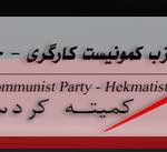 اطلاعیه مرکز خبری کمیته کردستان حزب حکمتیست